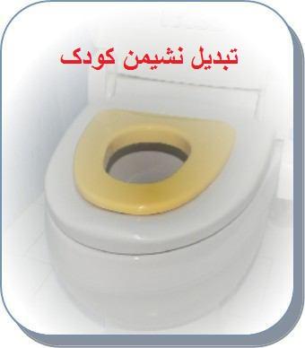 تبدیل توالت فرنگی