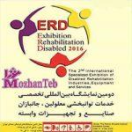 دومین نمایشگاه بین المللی تخصصی خدمات توانبخشی معلولین، جانبازان صنایع و تجهیزات وابسته