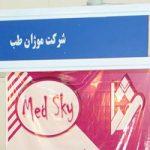 نمایشگاه توانبخشی سالن حجاب 1393