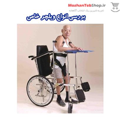 انواع ویلچر خاص