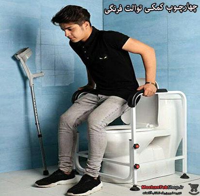 چهارچوب کمکی توالت فرنگی